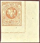 Lithuania 1919 MiNr 0053U B002a.jpg