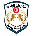 Logo Police Municipale, Tunisie.jpg