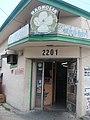 Magnolia Supermarket New Orleans Corner Entrance.jpg