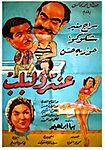 Mahmoud Shokoko Antar wa Lebleb Poster (1952).jpg