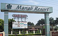 Manali Resort Pune Sholapur Highway.JPG