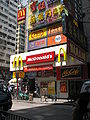 McDonalds HongKong.jpg