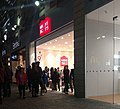 Miniso at Southern Mexico City.jpg