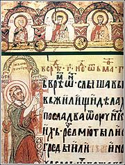 Miroslavs Gospel.jpg