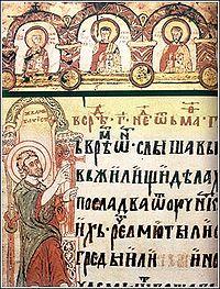 Miroslav Gospels, one of the oldest surviving documents written in Serbian Church Slavonic