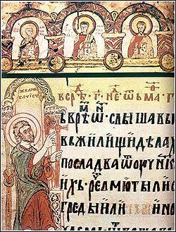 Miroslav's Gospel, 12th century manuscript entered the UNESCO's Memory of the World Programme in 2005