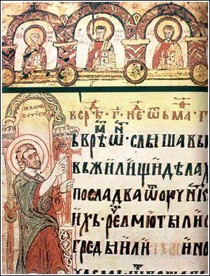 Miroslav Gospels, one of the oldest surviving ...