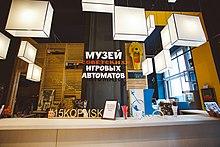 Музей игровые автоматы ссср москва игровые автоматы в фотографиях