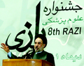 Mohammad Khatami speech - 8th Festival of Medical Sciences of Razi - January 3, 2003.png