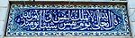 Mohammad Rasul al-Allah Mosque - Ghal'e Now Zone -Nishapur Tiling 12.JPG