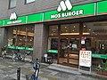 Mos Burger Osaka, Japan 2016 (26298286945).jpg
