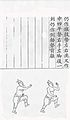 Muye Tobo Tong Ji; Book 4; Chapter 1 pg 18.jpg