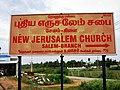 NEW JERUSALEM CHURCH, Kattugoundampatti, Salem - panoramio (4).jpg
