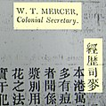 Name of William Thomas Mercer.jpg