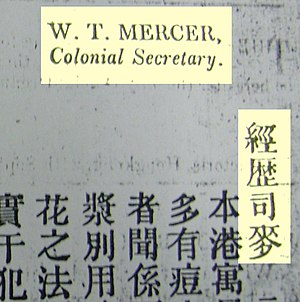 William Thomas Mercer - William Thomas Mercer in Hong Kong Government Gazette