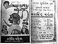Narshinh Mehta 1932 the first Gujarati film poster in Gujarati.jpg