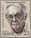 Nikola Simic 2017 stamp of Serbia 2.jpg