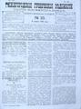 Nngv-1892-16.pdf