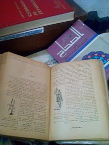 Old Arabic Books.jpg