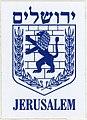 Old Jerusalem Tiferet Israel street sticker 2.JPG