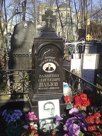 Valentin Pavlov - Pavlov's gravestone at Pyatnitskoye cemetery