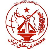 People's Mujahedin Organization of Iran Logo.jpg