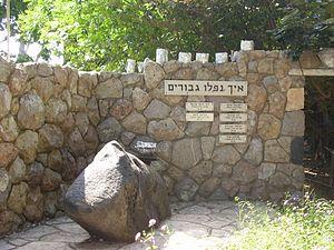 Hogla, Israel - Image: Piki Wiki Israel 13620 War memorial in Hogla Israel
