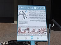 PikiWiki Israel 53314 the culture house in neve monosson.jpg
