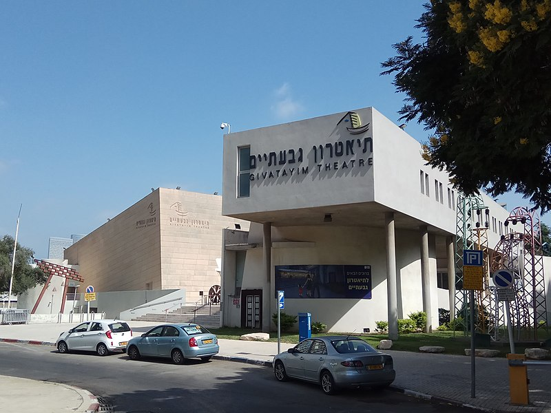 תיאטרון גבעתיים