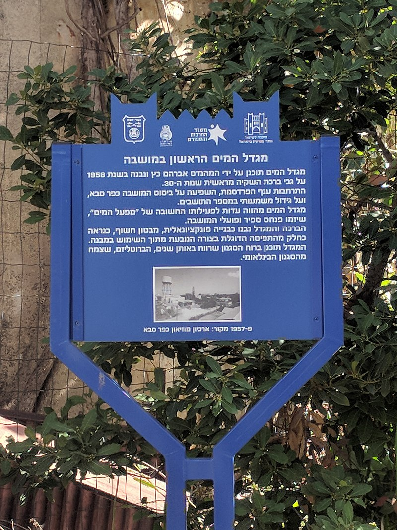 שלט כחול ליד מגדל המים ברחוב גלר בכפר סבא