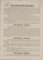 Proglas po povod kapitulacijata na Bugarija.pdf