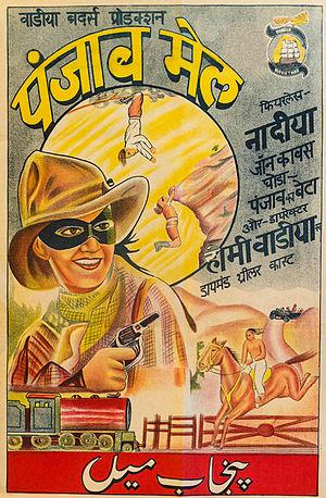 Punjab Mail (film) - Image: Punjab Mail 1939 film