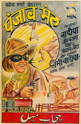 Punjab Mail (film) - Image: Punjab Mail 1939 film