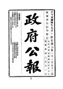 ROC1915-09-01--09-15政府公报1192--1206.pdf