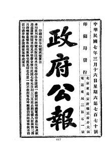 ROC1918-03-16--03-31政府公报770--785.pdf