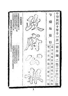 ROC1921-11-01--11-30政府公报2042--2071.pdf