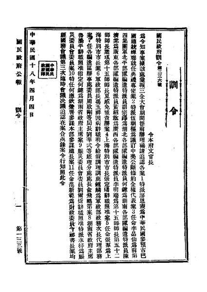 File:ROC1929-04-06國民政府公報133.pdf