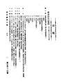 ROC1944-12-09國民政府公報渝734.pdf