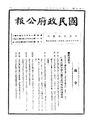 ROC1946-08-05國民政府公報2590.pdf
