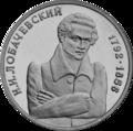 RR5009-0005R BU Математик Н. И. Лобачевский, к 200-летию со дня рождения.png