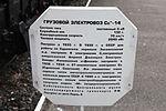 RailwaymuseumSPb-107.jpg