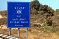Road from Haifa to Jerusalem 8.jpg