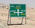 Road sign Homs-Palmyra-Baghdad.jpg