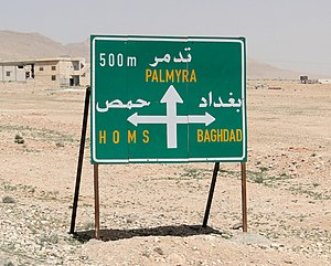English: Road sign in Syria showing directions...