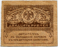 Russia-1917-Banknote-20-Obverse.png