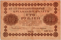 Russia-1918-Banknote-100-Reverse.png