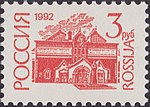 Russia stamp 1992 № 49.jpg