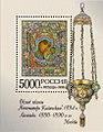 Russia stamp 1996 № 319bl (2).jpg