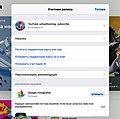 Russian pro apple id settings.jpg