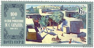 Martiros Saryan - Painting Old Yerevan, 1928 by Saryan on Soviet stamp of 1980